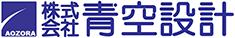 株式会社青空設計